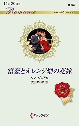 富豪とオレンジ畑の花嫁 (ハーレクイン・ロマンス, R3633)