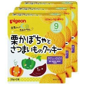 ピジョン ベビーおやつ 元気アップカルシウム 栗かぼちゃとさつまいものクッキー 3箱セット(1箱2袋入り)
