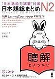 Nihongo So-Matome N2 Listening, + 2cd (en Japonais, avec Notes en Anglais, Chinois, Coreen) - Editio