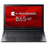 【ESETセット】Dynabook B65/EP Windows10 Pro 64bit Corei5-8265U 8GB 500GB DVDスーパーマルチ 高速無線LANIEEE802.11ax/ac/a/b/g/n Bluetooth5.0 HDMI USB3.0 SDカードスロット 10キー付日本語キーボード 15.6型HD液晶ノートパソコン ESETパーソナルセキュリティ1年版同梱