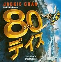 80デイズ オリジナル・サウンドトラック(CCCD)