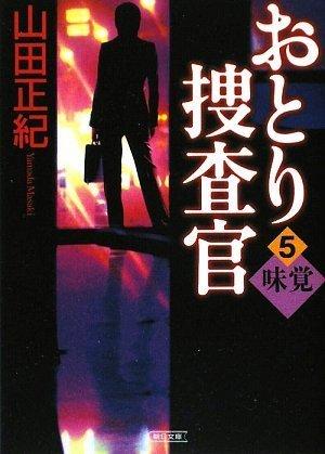 おとり捜査官 5 味覚 (朝日文庫)