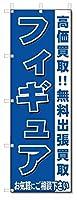 のぼり のぼり旗 フィギュア (W600×H1800)リサイクル・回収