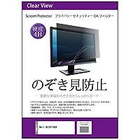 メディアカバーマーケット Dell SE2417HGX [23.6インチ(1920x1080)] 機種で使える【プライバシー フィルター】 左右からの覗き見防止 ブルーライトカット