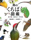 鳥のくちばし図鑑 たべる・はこぶ・つくる (ちしきのぽけっと4)