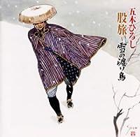 五木ひろし 股旅 雪の渡り鳥 TKCI-72149