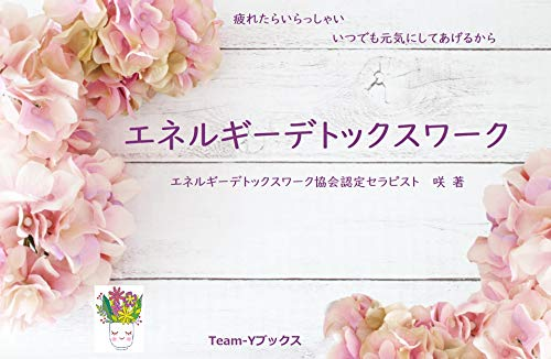 Energy Detox Work: Come to me whenever you are tired   I will always keep you fine (Team-Y Books) (Japanese Edition)