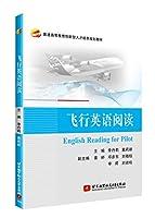 飞行英语阅读 English Reading for Pilot