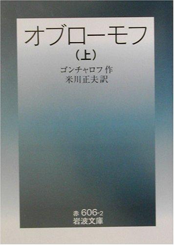 オブローモフ〈上〉 (岩波文庫)