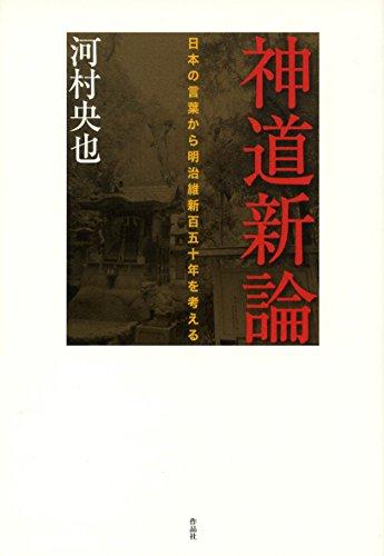 神道新論――日本の言葉から明治維新百五十年を考える