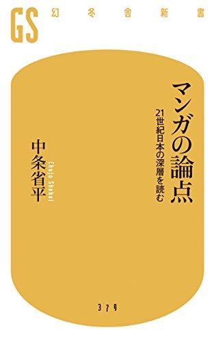 マンガの論点 21世紀の日本の深層を読む (幻冬舎新書)の詳細を見る