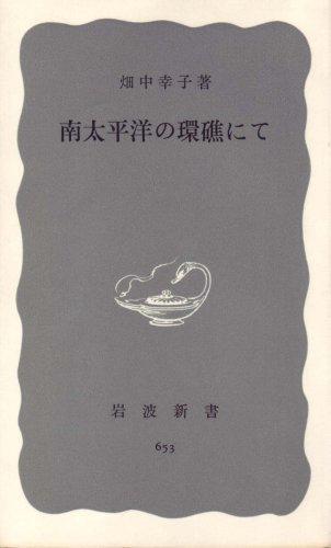 南太平洋の環礁にて (1967年) (岩波新書)