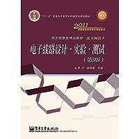电子线路设计·实验·测试(第5版)