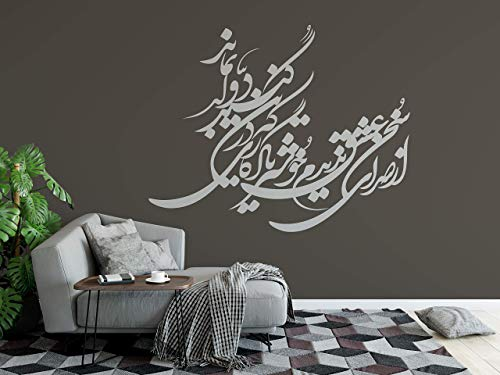 Persian Calligraphy Art HAFEZ از صدای سخن عشق ندیدم خوشتر یادگاری که در این گنبد دوار بماند Farsi Vinyl Wall Decal غزليات حافظ ABCL2
