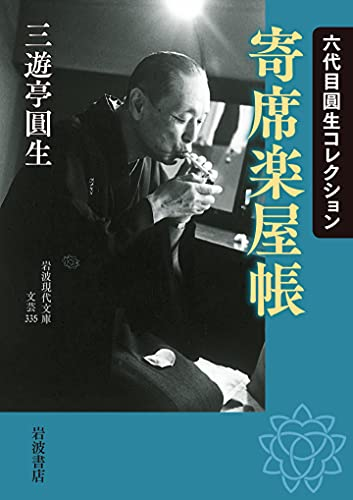 六代目圓生コレクション 寄席楽屋帳 (岩波現代文庫 文芸 335)