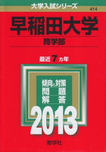 早稲田大学(商学部) (2013年版 大学入試シリーズ)