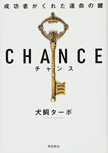 CHANCE チャンス 文庫版