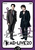 「AD-LIVE 2020」第5巻(木村昴×仲村宗悟)[Blu-ray/ブルーレイ]