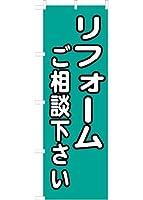 リフォームご相談下さい のぼり旗 (緑)