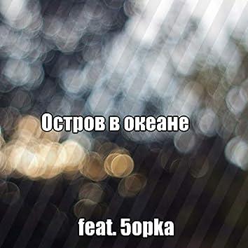 Остров в океане (feat. 5opka)