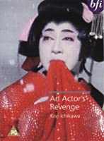 An Actor's Revenge - Subtitled