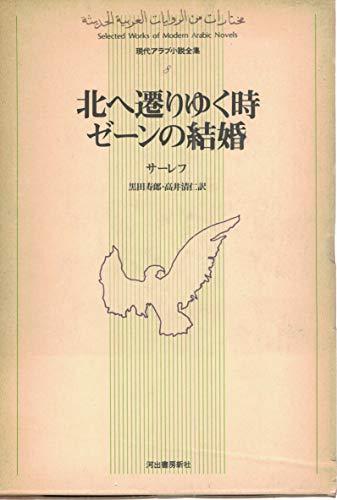 北へ遷りゆく時/ゼーンの結婚     現代アラブ小説全集 (8)