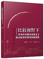 马克思主义哲学的当代中国学术形态 马克思主义哲学形态史,第7卷
