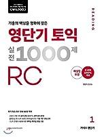 ヤング短期TOEICの実戦1000第1 RC問題集