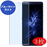 【3 Pack】 Synvy Anti Blue Light Screen Protector for Smartisan Nut Pro 2S(Smartisan Pro 2S) Screen Film Protective Protectors [Not Tempered Glass]