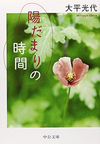 陽だまりの時間 (中公文庫)