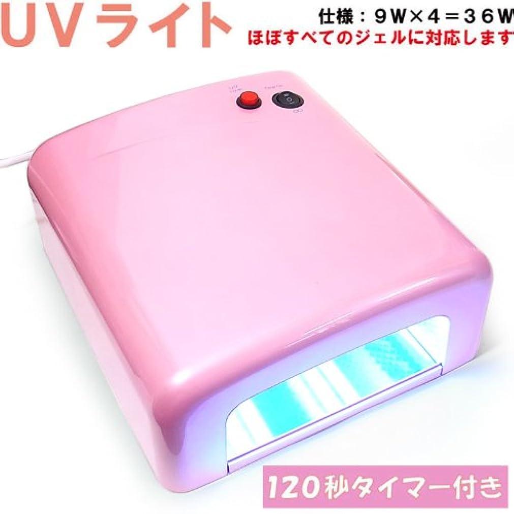 盗賊とティーム悪意のあるジェルネイル用UVライト36W(電球9W×4本付き)UVランプ【ピンク】