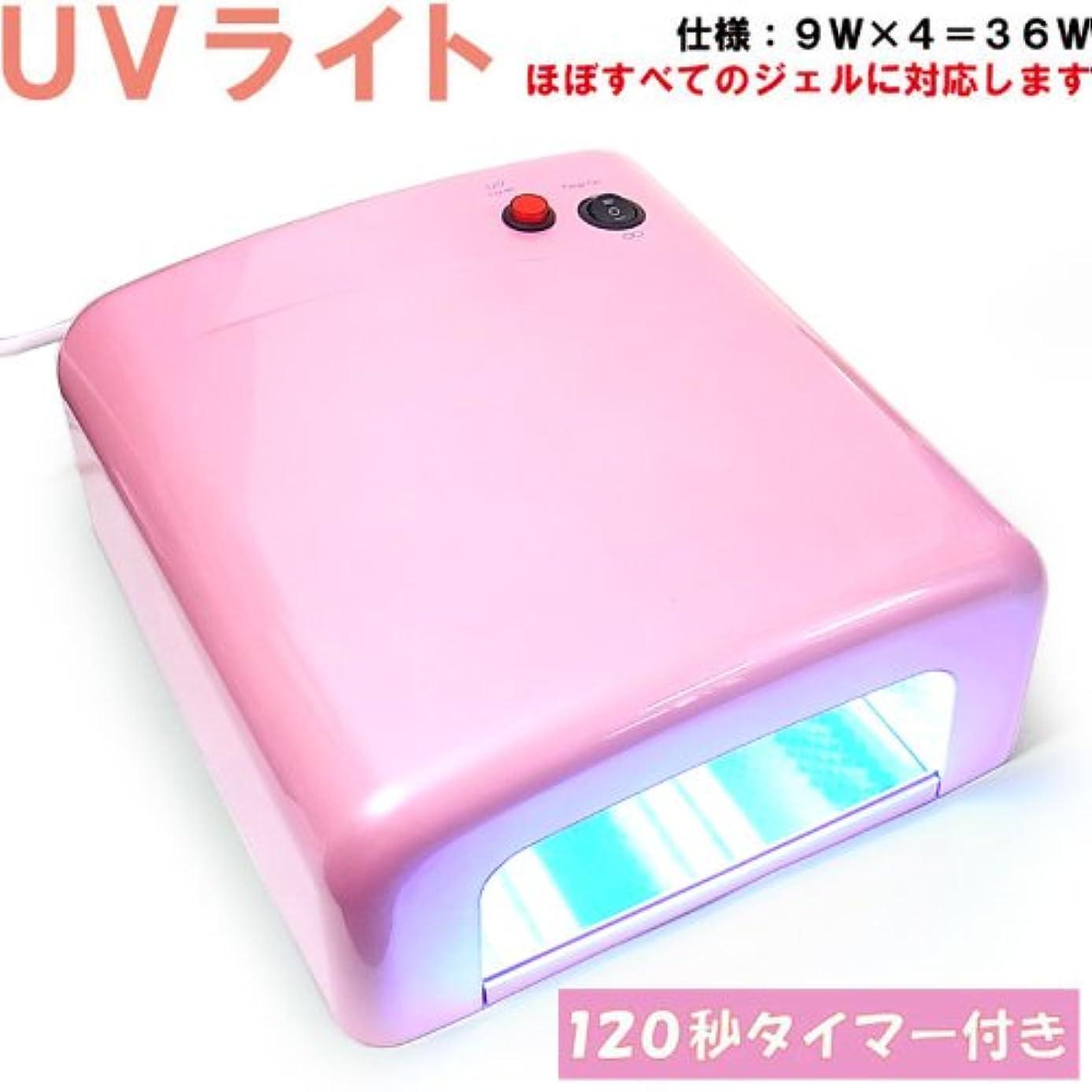 水差し禁輸肌ジェルネイル用UVライト36W(電球9W×4本付き)UVランプ【ピンク】
