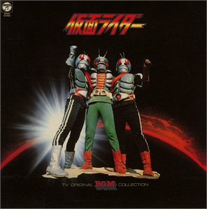 〈ANIMEX 1200シリーズ〉 (31) 仮面ライダー I 音楽集 (限定盤)