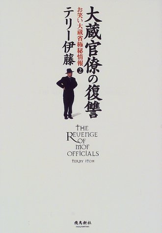 大蔵官僚の復讐―お笑い大蔵省極秘情報〈2〉