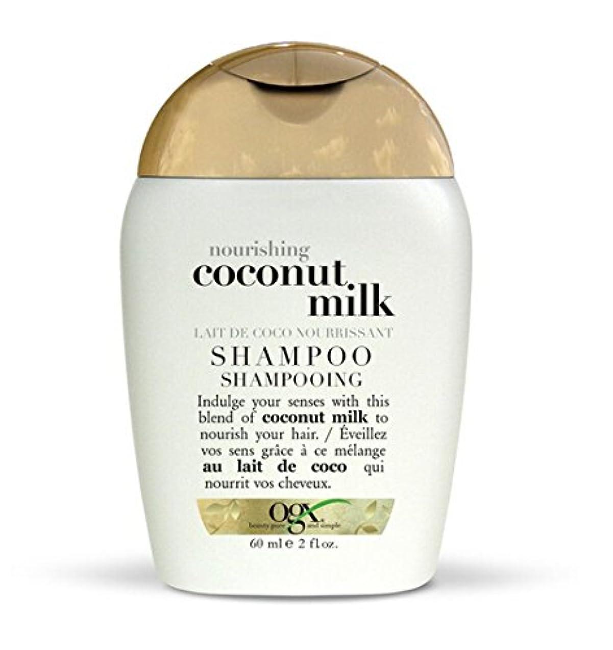 石の慣れる役立つVogue ヴォーグ オーガニクス 髪いきいきココナッツミルク 自然派ヘアケア シャンプー 60ml coconut milk shampoo [並行輸入品]