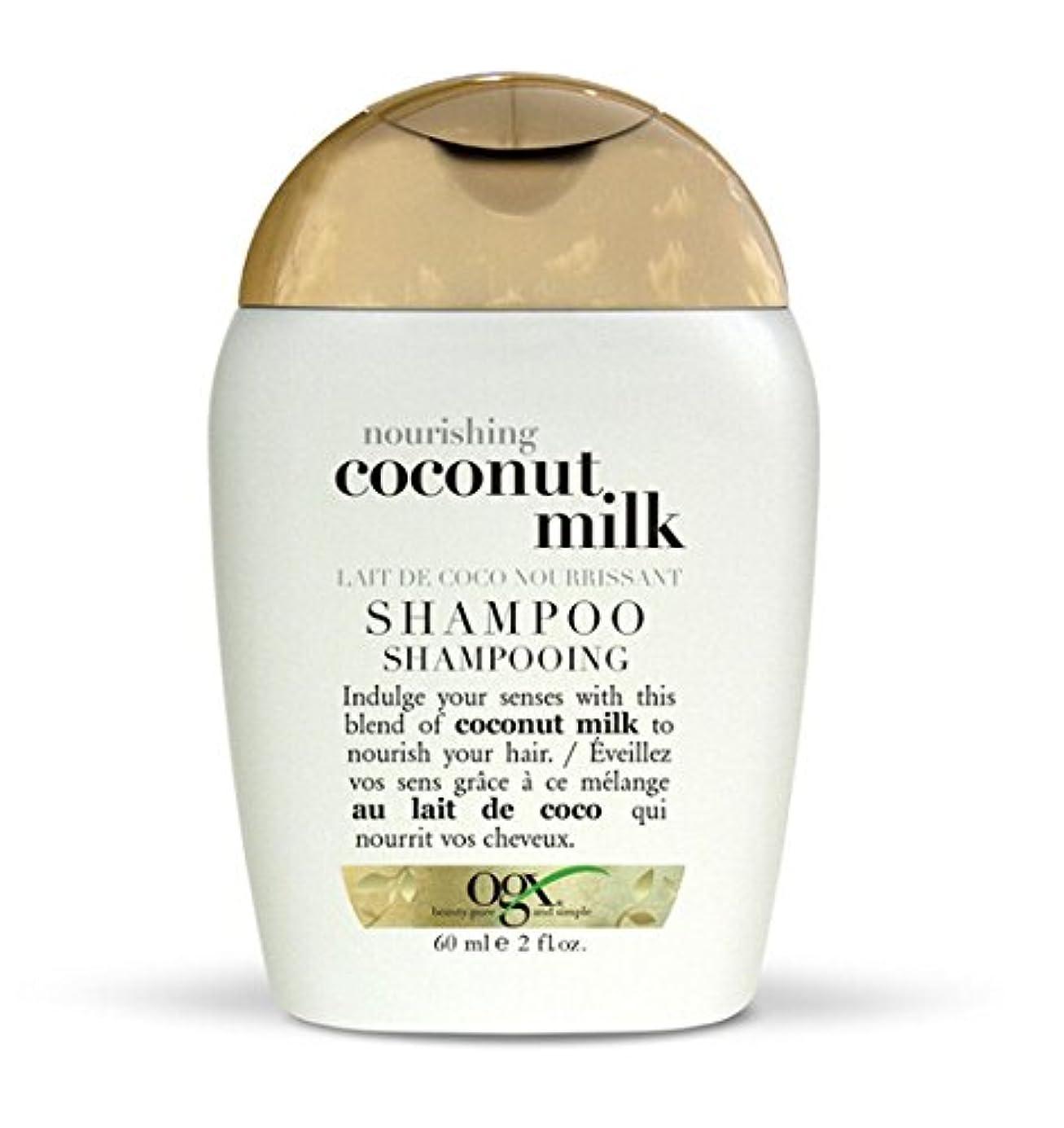 主以降出撃者Vogue ヴォーグ オーガニクス 髪いきいきココナッツミルク 自然派ヘアケア シャンプー 60ml coconut milk shampoo [並行輸入品]
