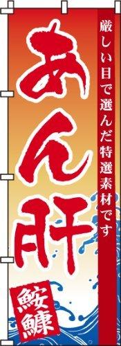 のぼり あん肝 0090184IN