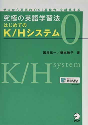 【音声DL付】究極の英語学習法 はじめてのK/Hシステム