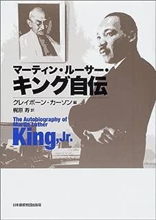 マーティン・ルーサー・キング自伝