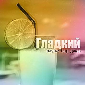 Гладкий лаунж-бар джаз - Коктейльная вечеринка, Расслабляющая босса-нова, Кафе ресторанная музыка
