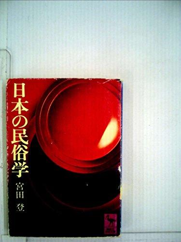 日本の民俗学 (1978年) (講談社学術文庫)