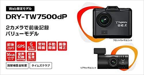 ユピテル前後2カメラドライブレコーダーDRY-TW7500dPフロント200万画素リア100万画素ノイズ対策済LED信号対応専用microSD(16GB)付1年保証GセンサーGPS駐車監視安全運転支援機能付