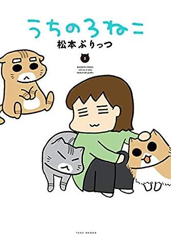 うちの3ねこ (5) (バンブーエッセイセレクション)