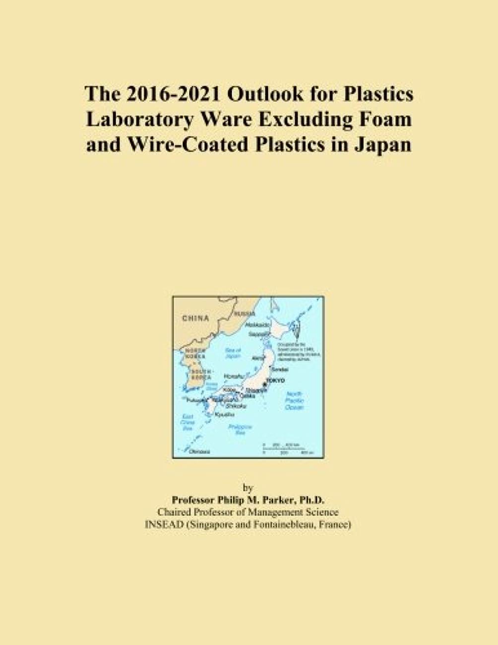 彼らサラミ教室The 2016-2021 Outlook for Plastics Laboratory Ware Excluding Foam and Wire-Coated Plastics in Japan