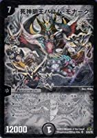DM35-S3 死神明王バロム・モナーク ( スーパーレア ) 【 デュエマ 神化編 第4弾 超極竜VS六体神(ネバーエンディング・サーガ) 収録 デュエルマスターズ カード 】