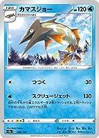 ポケモンカードゲーム PK-S4a-046 カマスジョー