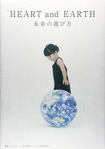 HEART and EARTH 未来の選び方: ミサワホームの本