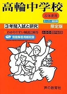 高輪中学校 入試と研究 平成22年度用 (2010)