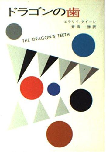 ドラゴンの歯 (ハヤカワ・ミステリ文庫 2-27)