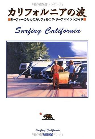 カリフォルニアの波―サーファーのためのカリフォルニア・サーフポイントガ (Nalu books)